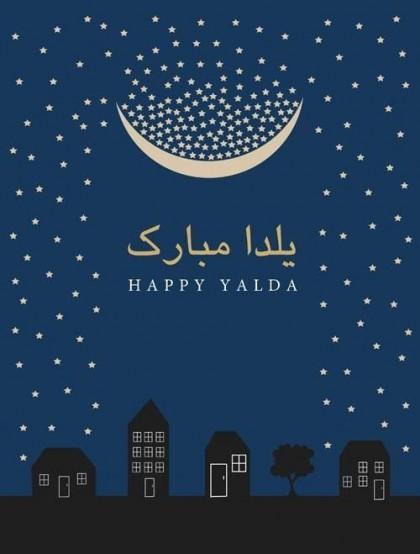 winter solstice yalda-night-persian-calligraphy