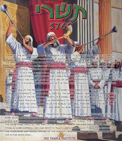 tishrei-month-5768